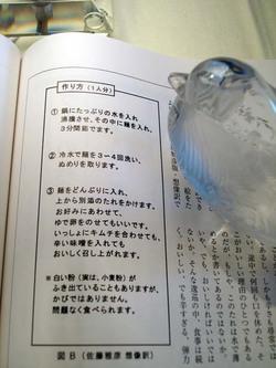 Kurashinotecyouweb2