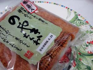 Agochikuwa