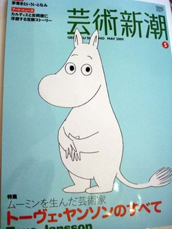 Moomin20091_2