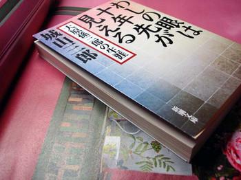 Bookoharamagosaburo